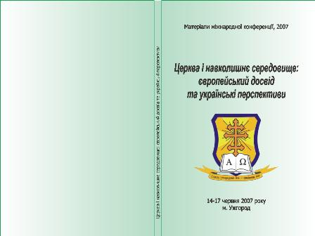 Обкладинка матеріалів семінару